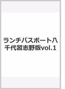 ランチパスポート八千代習志野版vol.1