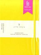 JIYU-Style B6MONTHLY NOTE 黄