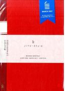 JIYU-Style B6WING MONTHLY 赤
