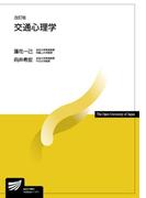 交通心理学 改訂版 (放送大学教材)