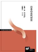 日本の古代中世 (放送大学教材)