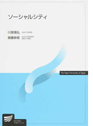 ソーシャルシティ (放送大学教材)