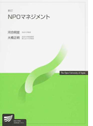NPOマネジメント 新訂 (放送大学教材)