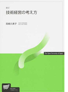 技術経営の考え方 新訂 (放送大学教材)