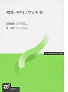 物質・材料工学と社会 (放送大学教材)