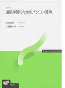 遠隔学習のためのパソコン活用 改訂版 (放送大学教材)