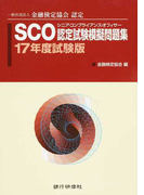 SCO認定試験模擬問題集 シニア・コンプライアンス・オフィサー 一般社団法人金融検定協会認定 17年度試験版