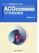 ACO認定試験模擬問題集 アシスタント・コンプライアンス・オフィサー 一般社団法人金融検定協会認定 17年度試験版