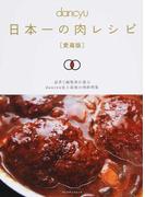 dancyu日本一の肉レシピ 読者と編集部が選ぶdancyu史上最強の肉料理集 愛蔵版