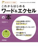 これからはじめる ワード&エクセルの本 [Word & Excel 2016/2013対応版]