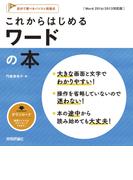 これからはじめる ワードの本 [Word 2016/2013対応版]