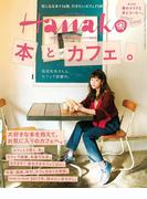 Hanako 2017年 2月23日号 No.1127(Hanako)