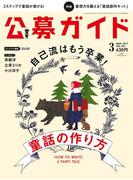 公募ガイド vol.367