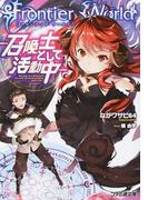 Frontier World (ファミ通文庫) 3巻セット(ファミ通文庫)