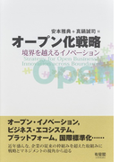 オープン化戦略 境界を越えるイノベーション