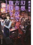 幻想古書店で珈琲を 4 心の小部屋の鍵 (ハルキ文庫)