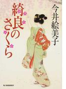綺良のさくら (ハルキ文庫 時代小説文庫)
