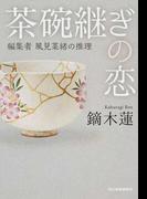 茶碗継ぎの恋 編集者風見菜緒の推理