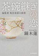 茶碗継ぎの恋 編集者風見菜緒の推理 (ハルキ文庫)(ハルキ文庫)