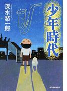 少年時代 (ハルキ文庫)(ハルキ文庫)