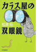 カラス屋の双眼鏡 (ハルキ文庫)(ハルキ文庫)