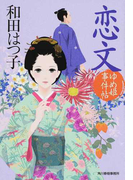 恋文 (ハルキ文庫 時代小説文庫 ゆめ姫事件帖)(ハルキ文庫)