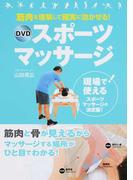 筋肉を理解して確実に効かせる!DVDスポーツマッサージ