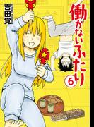 【6-10セット】働かないふたり(バンチコミックス/バンチコミックス)
