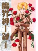 【全1-4セット】魔界紳士録(WINGS COMICS(ウィングスコミックス))