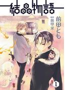【全1-5セット】結晶物語(WINGS COMICS(ウィングスコミックス))
