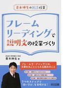 フレームリーディングで説明文の授業づくり (青木伸生の国語授業)