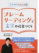 フレームリーディングで文学の授業づくり (青木伸生の国語授業)