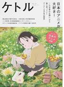ケトル VOL.35(2017February) 特集:日本のアニメが大好き!