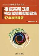 相続実務3級検定試験模擬問題集 一般社団法人金融検定協会認定 17年度試験版