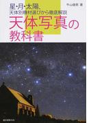 天体写真の教科書 星・月・太陽、天体別機材選びから徹底解説