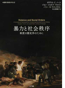 暴力と社会秩序 制度の歴史学のために (叢書《制度を考える》)