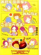 おたく漫画家がみんなとご飯食べるよ! (芳文社コミックス)(芳文社コミックス)