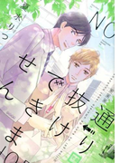 通り抜けできません 新装版 (花音コミックス)(花音コミックス)
