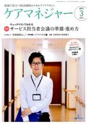 ケアマネジャー 2017年 03月号 [雑誌]