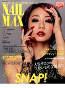 ネイルMAX 2017年 04月号 [雑誌]