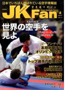 JK Fan (ジェイケイ・ファン) 空手道マガジン 2017年 04月号 [雑誌]