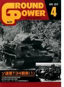 GROUND POWER (グランドパワー) 2017年 04月号 [雑誌]