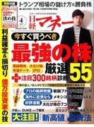 日経マネー 2017年 04月号 [雑誌]