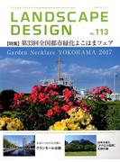 LANDSCAPE DESIGN (ランドスケープ デザイン) 2017年 04月号 [雑誌]