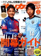 週刊 サッカーダイジェスト 2017年 3/9号 [雑誌]