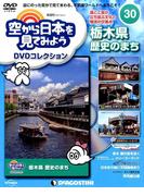 空から日本を見てみよう 2017年 3/21号 [雑誌]