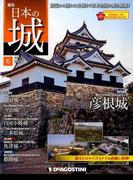 日本の城 改訂版 2017年 3/7号 [雑誌]