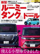 ニューカー速報プラス 第43弾 トヨタ ルーミー/タンク &ダイハツ トール(CARTOPMOOK)