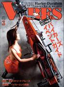 VIBES【バイブズ】2017年3月号(VIBES)