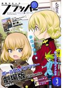 【電子版】月刊コミックフラッパー 2017年3月号(フラッパーシリーズ)